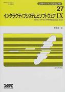 インタラクティブシステムとソフトウェア 9 日本ソフトウェア科学会WISS 2001 (レクチャーノート/ソフトウェア学)