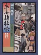 半七捕物帳 時代推理小説 新装版 4 (光文社文庫)(光文社文庫)