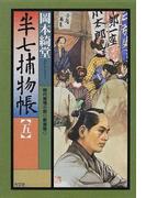半七捕物帳 時代推理小説 新装版 5 (光文社文庫)(光文社文庫)