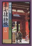 半七捕物帳 時代推理小説 新装版 6 (光文社文庫)(光文社文庫)