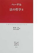 法の哲学 2 (中公クラシックス)(中公クラシックス)