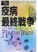 疫病最終戦争 (One plus book)