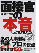 面接官の本音 2003
