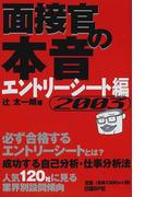 面接官の本音 エントリーシート編2003