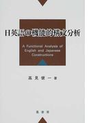 日英語の機能的構文分析
