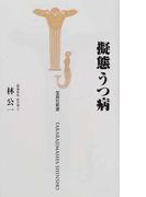 擬態うつ病 (宝島社新書)(宝島社新書)