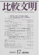 比較文明 17(2001) 対談21世紀と「文明の構図」山崎正和・米山俊直 特集「諸文明間の対話」は可能か