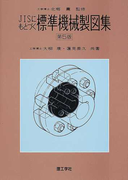 JISにもとづく標準機械製図集 第5版
