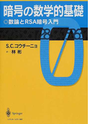暗号の数学的基礎 数論とRSA暗号入門