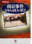 「南京事件」日本人48人の証言 (小学館文庫)(小学館文庫)