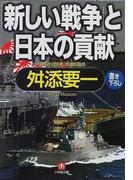 「新しい戦争」と日本の貢献 (小学館文庫)(小学館文庫)