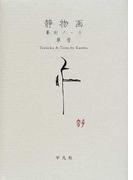 静物画 篆刻ノート