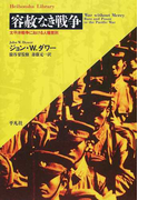 容赦なき戦争 太平洋戦争における人種差別 (平凡社ライブラリー)(平凡社ライブラリー)