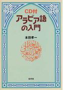 アラビア語の入門 新装版