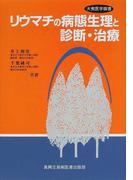 リウマチの病態生理と診断・治療 (大衆医学撰書)