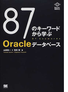 87のキーワードから学ぶOracleデータベース