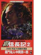 覇信長記 2 羽徳の深謀 (ワニの本 Wani novels)(ワニの本)