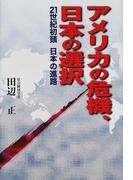 アメリカの危機、日本の選択 21世紀初頭日本の進路