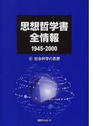 思想哲学書全情報 1945−2000 4 社会科学の思想