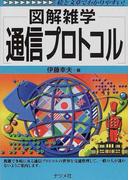 通信プロトコル (図解雑学)