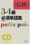 《仏検》3・4級必須単語集 Petits pois 新装版