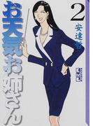 お天気お姉さん 2 (講談社漫画文庫)(講談社漫画文庫)