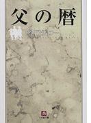 父の暦 (小学館文庫)(小学館文庫)
