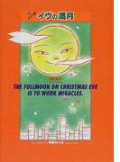 イヴの満月 The fullmoon on Christmas Eve is to work miracles (教育画劇の創作文学)
