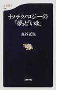 ナノテクノロジーの「夢」と「いま」 (文春新書)(文春新書)