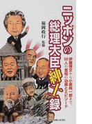ニッポンの総理大臣紳士録 伊藤博文から小泉純一郎まで、56人の首相の功罪とエピソード