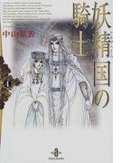 妖精国の騎士 4