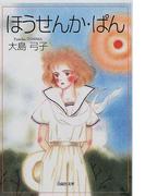 ほうせんか・ぱん (白泉社文庫)(白泉社文庫)