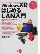 自分でできるWindows XPではじめるLAN入門