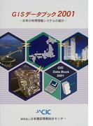 GISデータブック 日本の地理情報システムの紹介 2001