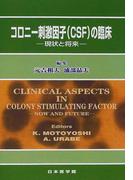コロニー刺激因子の臨床 現状と将来