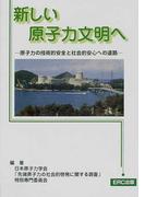 新しい原子力文明へ 原子力の技術的安全と社会的安心への道筋