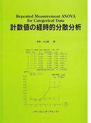 計数値の経時的分散分析