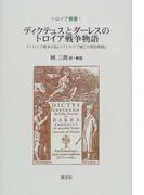 ディクテュスとダーレスのトロイア戦争物語 『トロイア戦争日誌』と『トロイア滅亡の歴史物語』 (トロイア叢書)