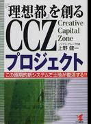 『理想都』を創るCCZプロジェクト この画期的新システムで土地が復活する!! (Kou business)