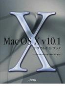 Mac OS Ⅹ v10.1パワフルガイドブック