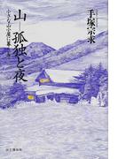 山−−孤独と夜 小さな山小屋に暮らして