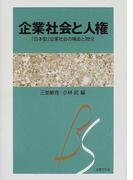企業社会と人権 「日本型」企業社会の構造と現況 (京都学園大学ビジネスサイエンス研究所叢書)