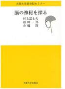 脳の神秘を探る (大阪大学新世紀セミナー)