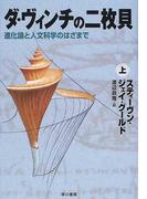ダ・ヴィンチの二枚貝 進化論と人文科学のはざまで 上