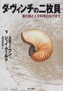 ダ・ヴィンチの二枚貝 進化論と人文科学のはざまで 下