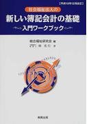 社会福祉法人の新しい簿記会計の基礎入門ワークブック 改訂版