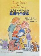 ロアルド・ダールの鉄道安全読本