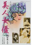 美人女優 日本映画スチール集 戦前完結版 (石割平コレクション)