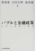 バブルと金融政策 日本の経験と教訓