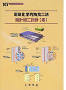電気化学的防食工法設計施工指針(案)